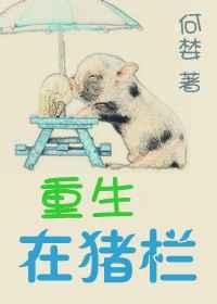 重生在猪栏